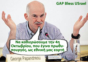 GAP-papandreou