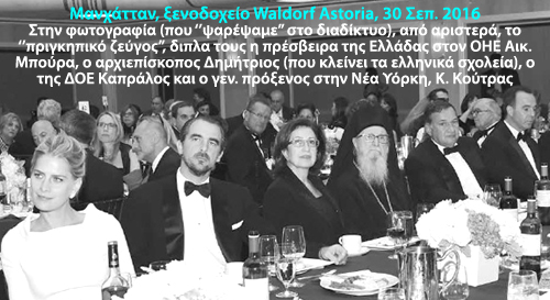 hellenic initiative, dinner dance waldorf astoria, Manhattan New York, september 30, 2016